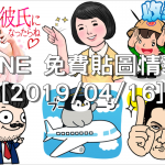 LINE 免費貼圖情報 [2019/04/16]