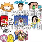 LINE 免費貼圖情報 [2019/06/18]