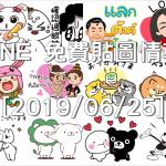 LINE 免費貼圖情報 [2019/06/25]
