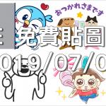 LINE 免費貼圖情報 [2019/07/02]