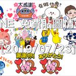 LINE 免費貼圖情報 [2019/07/23]