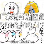 LINE 免費貼圖情報 [2019/08/16]
