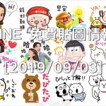 LINE 免費貼圖情報 [2019/09/03]