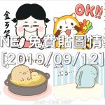 LINE 免費貼圖情報 [2019/09/12]