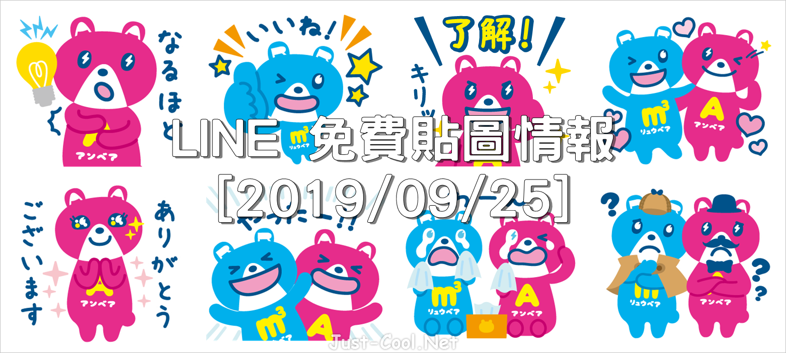LINE 免費貼圖情報 [2019/09/25]