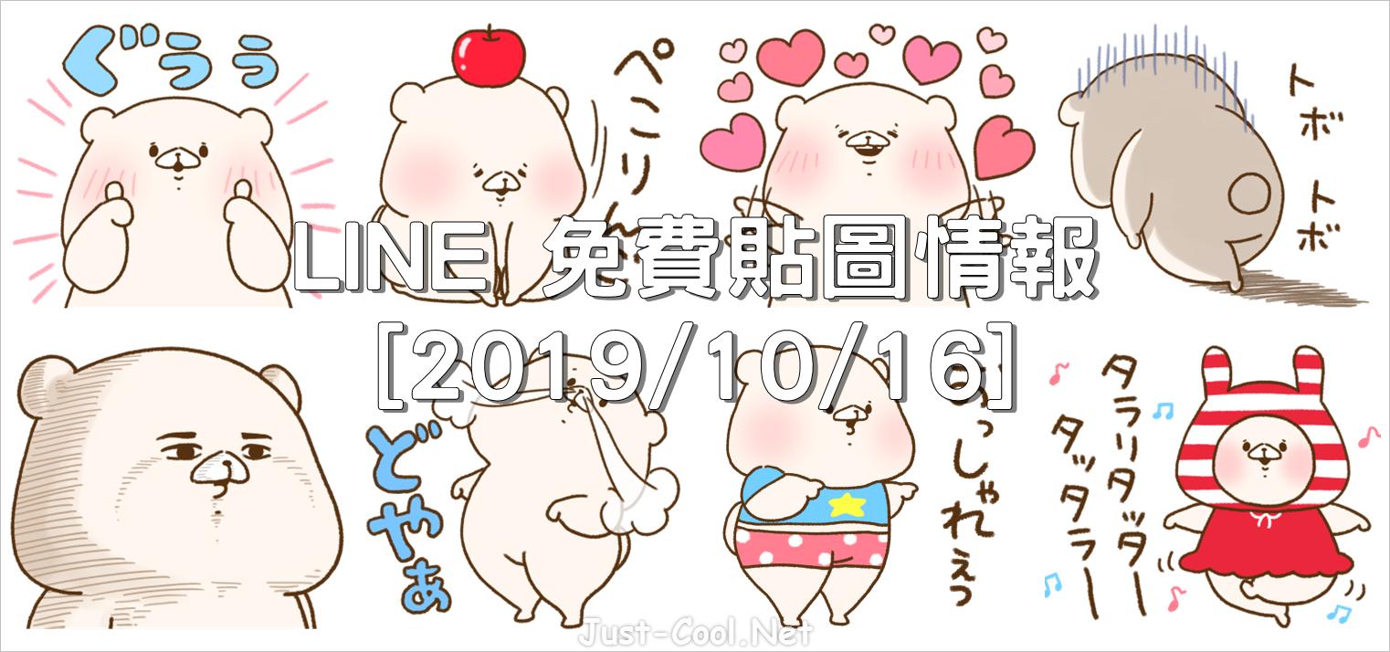 LINE 免費貼圖情報 [2019/10/16]