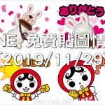 LINE 免費貼圖情報 [2019/11/29]