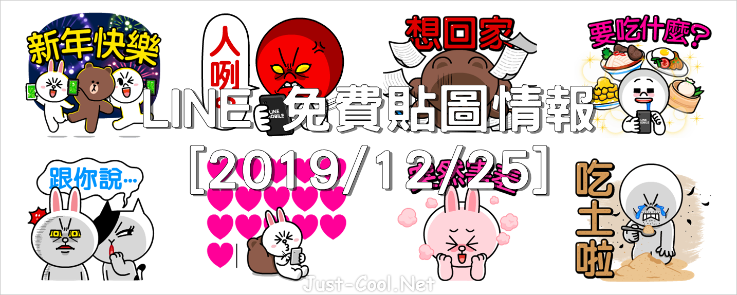 LINE 免費貼圖情報 [2019/12/25] – LINE MOBILE 歡暢樂樂