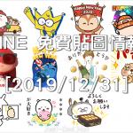 LINE 免費貼圖情報 [2019/12/31]