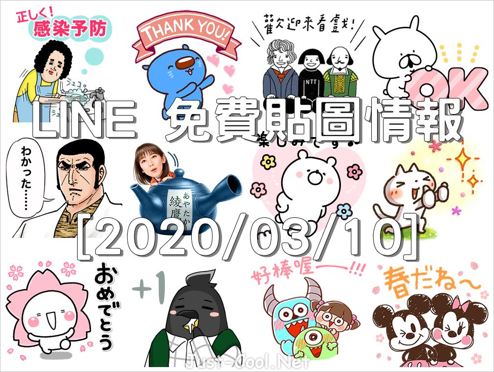 LINE 免費貼圖情報 [2020/03/10]