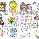 LINE 免費貼圖情報 [2020/04/07]