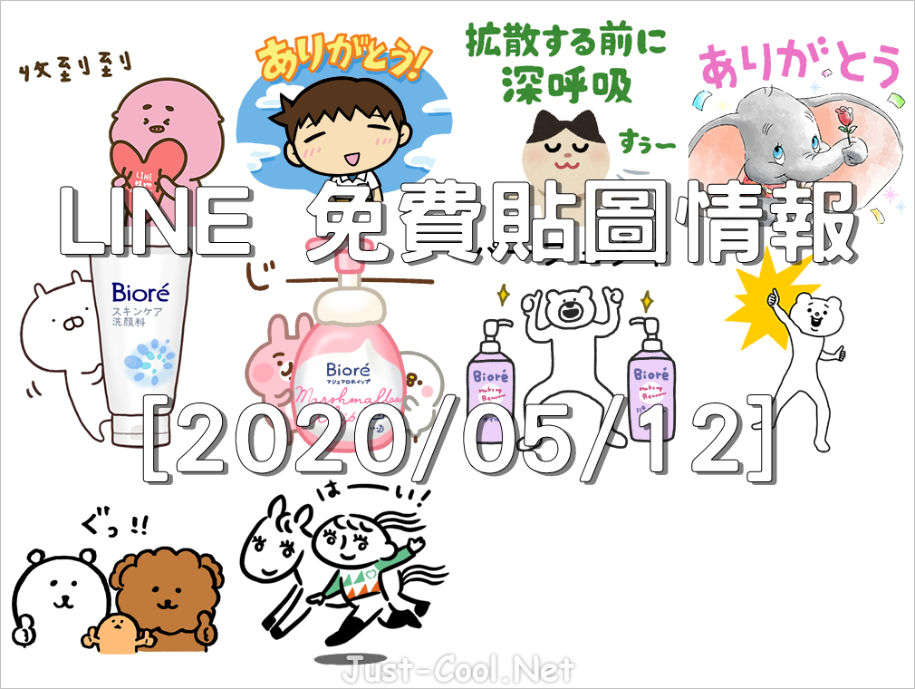 LINE 免費貼圖情報 [2020/05/12]