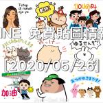 LINE 免費貼圖情報 [2020/05/26]