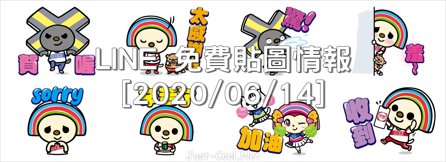 LINE 免費貼圖情報 [2020/06/14] – OPEN!夢想啦啦隊來囉!
