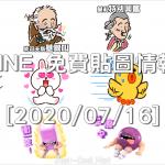 LINE 免費貼圖情報 [2020/07/16]