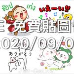LINE 免費貼圖情報 [2020/09/08]