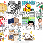 LINE 免費貼圖情報 [2020/10/13]