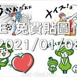 LINE 免費貼圖情報 [2021/01/08]