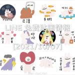 LINE 免費貼圖情報 [2021/10/07]
