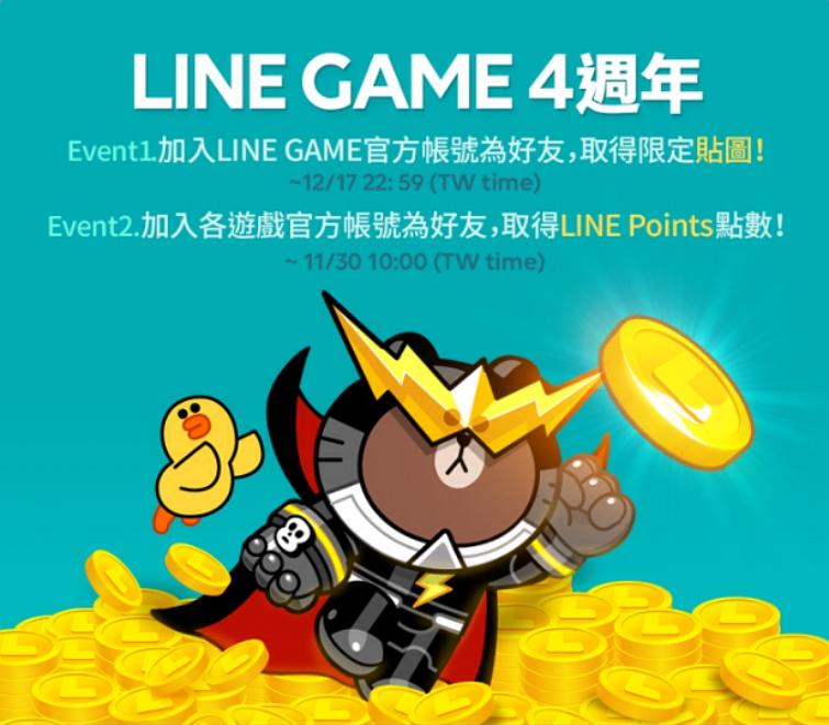 慶祝 LINE GAME 4 週年,加入各遊戲官方帳號或安裝遊戲免費獲得 LINE Points 點數