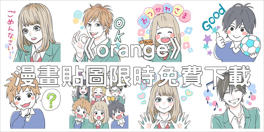 [日本版] LINE Manga,《orange》漫畫限時免費,下載漫畫即贈送 LINE 永久貼圖