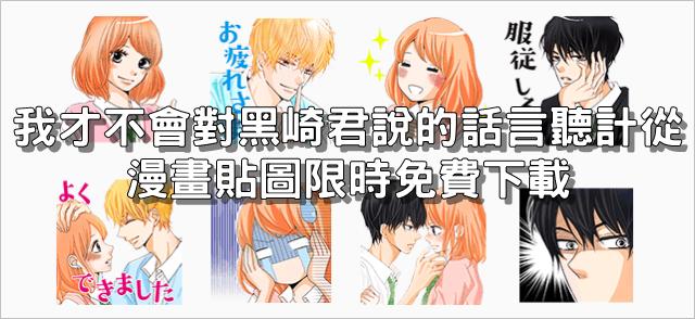[日本版] LINE Manga,《我才不會對黑崎君說的話言聽計從》漫畫限時免費,下載漫畫即贈送 LINE 永久貼圖