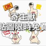 [臺灣版] LINE Manga,《寄生獸》漫畫限時免費,下載漫畫即贈送 LINE 永久貼圖