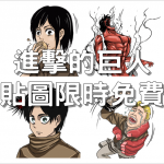 [臺灣版] LINE Manga,《進擊的巨人》漫畫限時免費,下載漫畫即贈送 LINE 永久貼圖