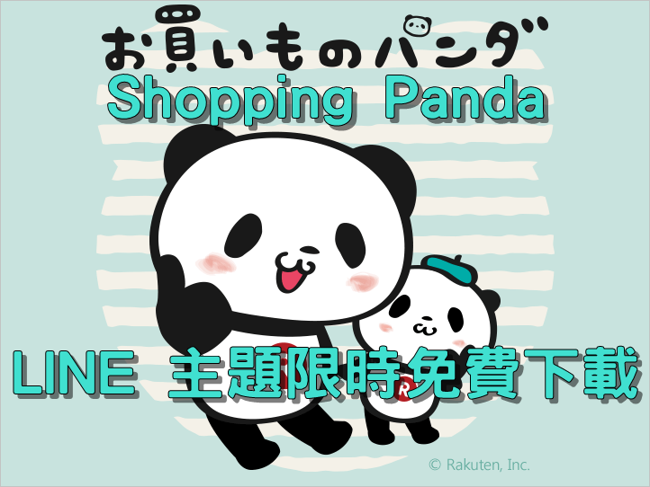 line-theme-shopping-panda-rakuten