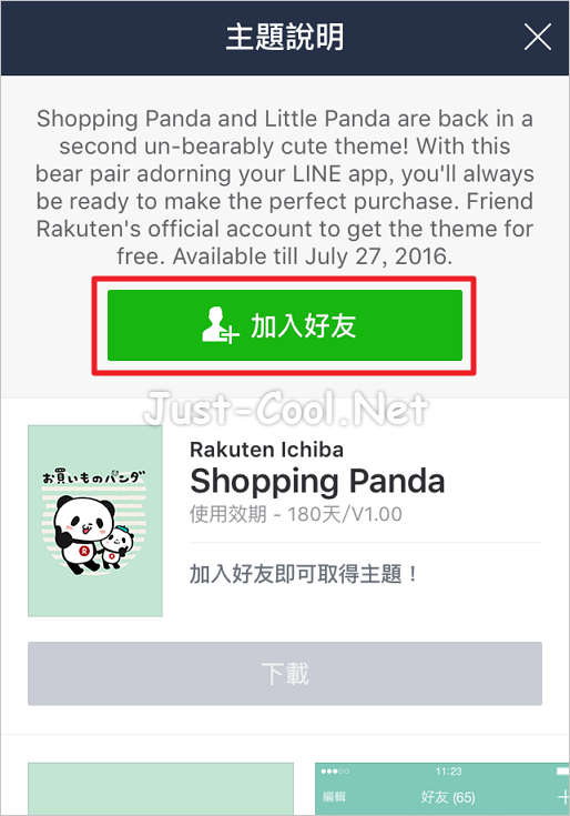 line-theme-shopping-panda-rakuten_02