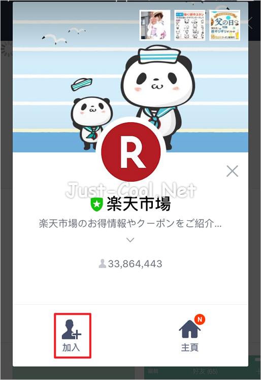 line-theme-shopping-panda-rakuten_03