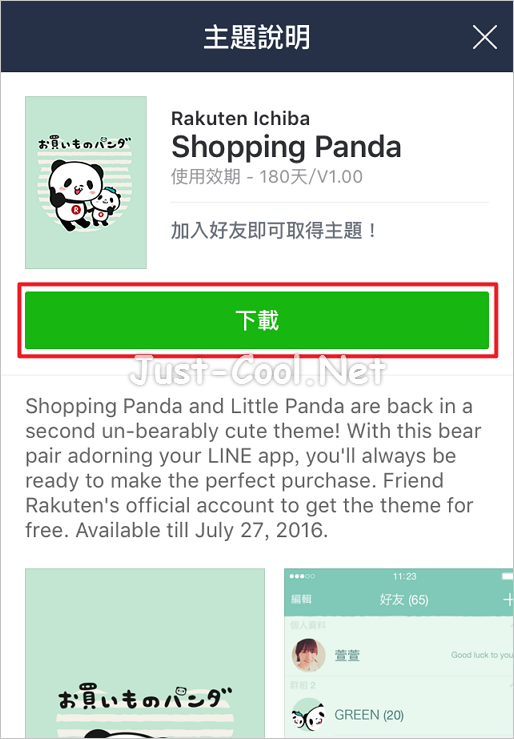 line-theme-shopping-panda-rakuten_04