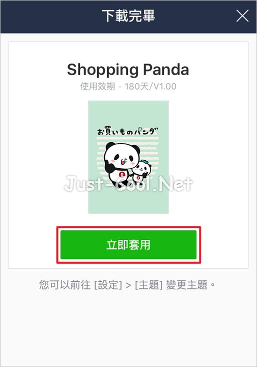 line-theme-shopping-panda-rakuten_05