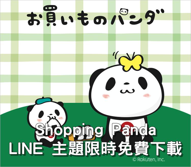 [LINE 主題] Shopping Panda 限時免費下載