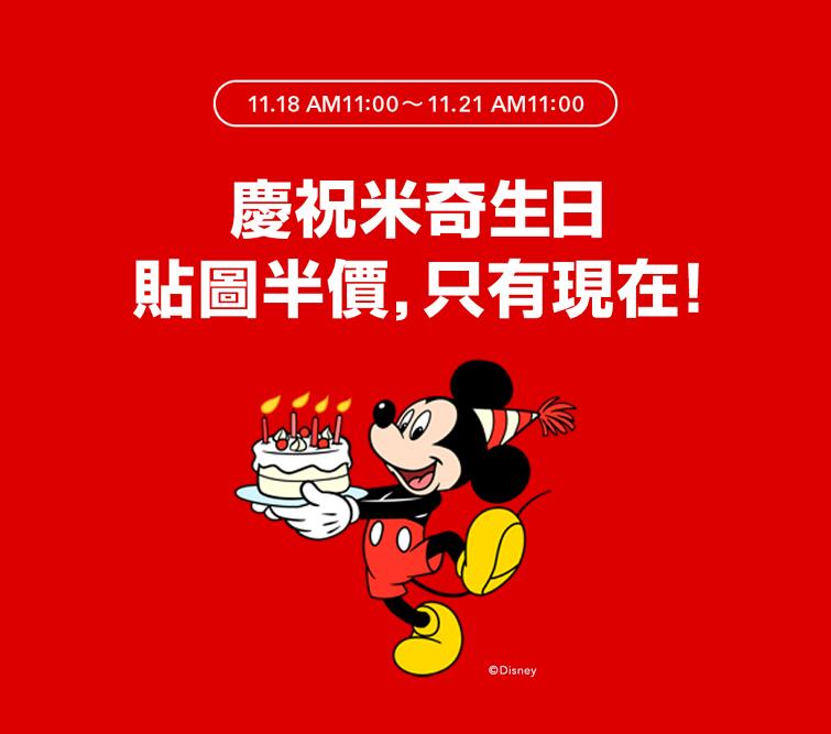 慶祝米奇生日!相關 LINE 貼圖限時半價優惠!