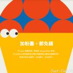 粉圓字型 – 免費開源字型下載