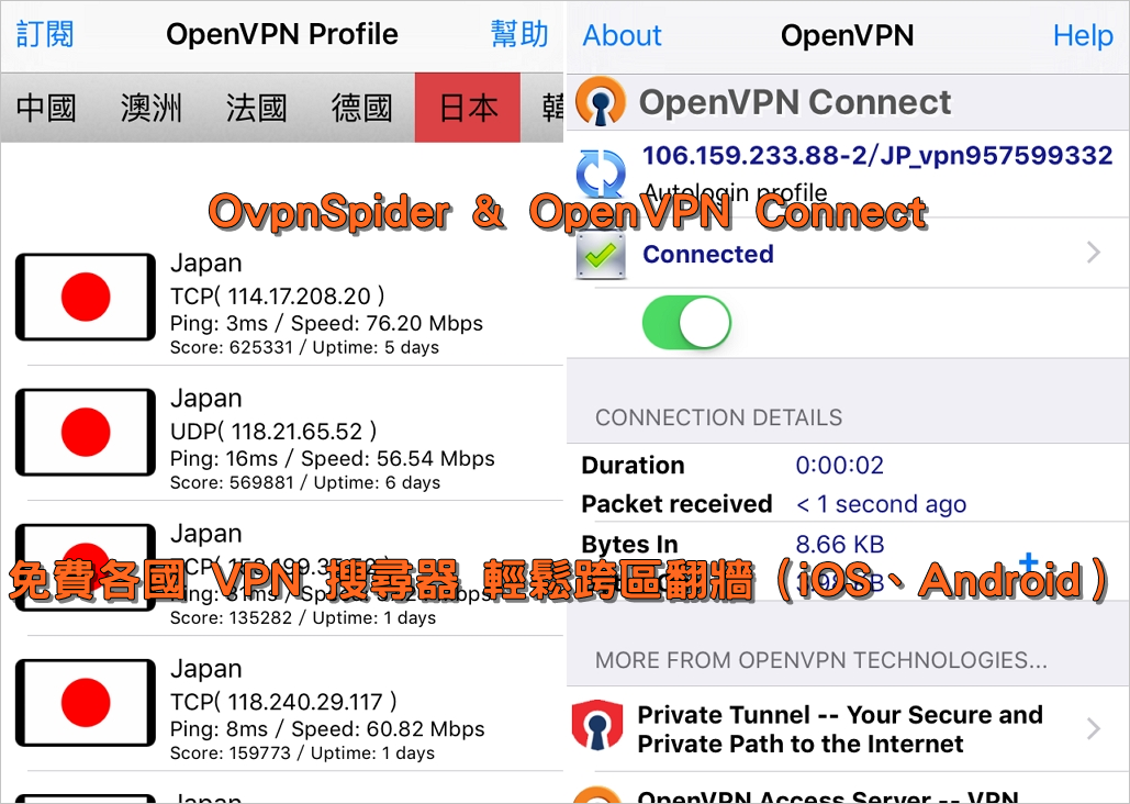 OvpnSpider & OpenVPN Connect – 免費各國 VPN 搜尋器 輕鬆跨區翻牆(iOS、Android)