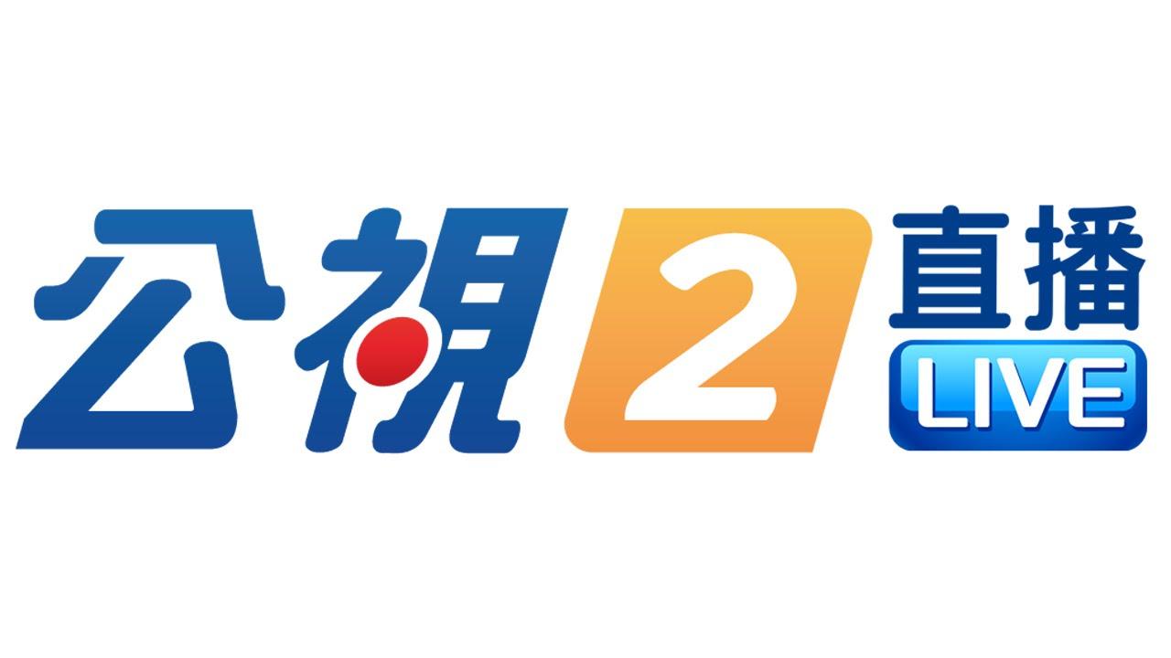 公共電視2台網路線上直播