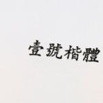 中研院與日星鑄字行合作推出「日星初號楷體」字型免費下載