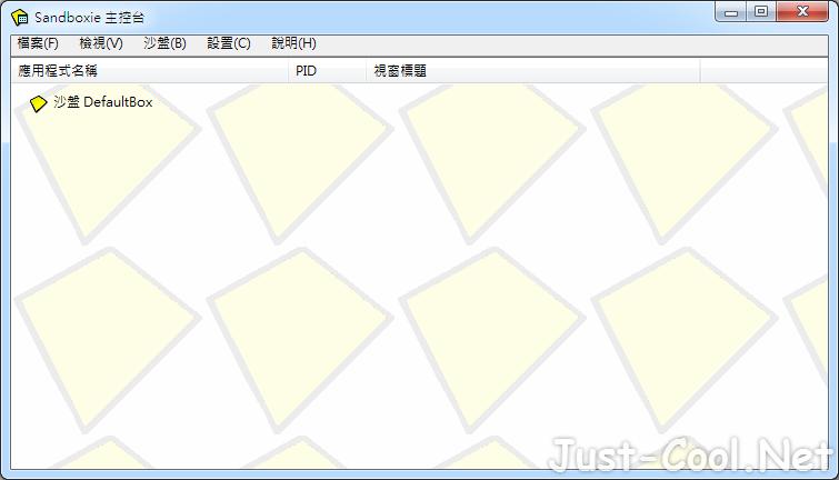 Sandboxie 5.16 中文安裝版 – 執行不安全的作業或軟體交給模擬沙盤系統