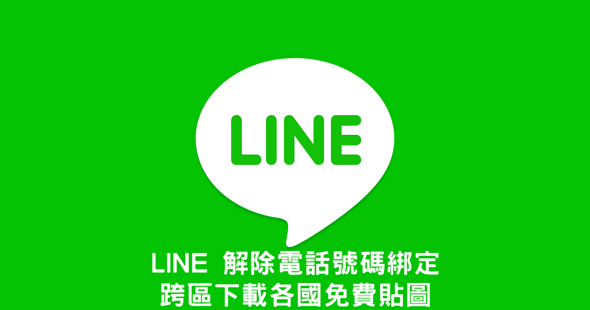 unregister phone number from line