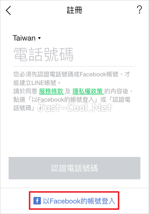unregister phone number from line_08