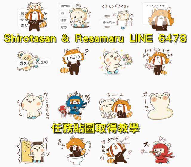 Shirotasan & Resamaru,LINE 6478 任務貼圖取得教學