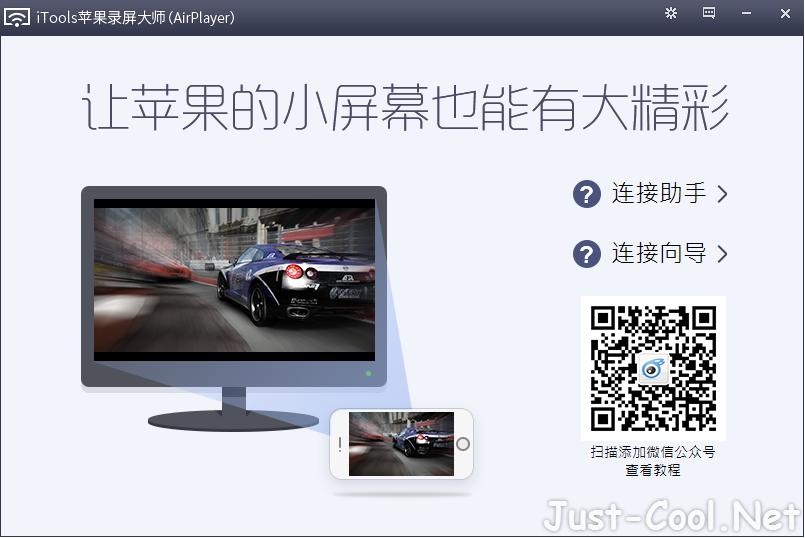 蘋果錄屏大師 AirPlayer 1.0.2.1 免安裝中文版 – 無線鏡像輸出畫面至電腦螢幕或電視,鏡像輸出畫面錄影工具