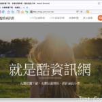 Avant Browser 2018 build 1 免安裝中文版 – 三核心網頁繪圖引擎瀏覽器
