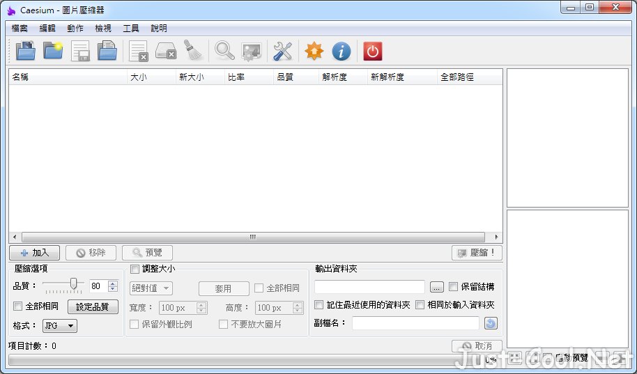 Caesium 1.7.0 免安裝中文版 – 圖片壓縮、減肥、瘦身工具