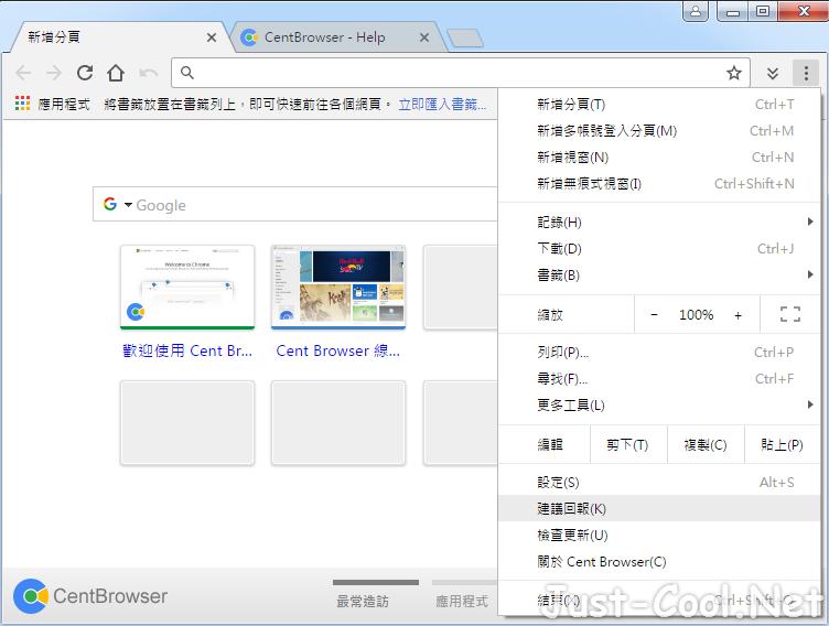 Cent Browser(百分瀏覽器)4.3.9.248 免安裝中文版 – 內建多項附加功能自訂性高的網路瀏覽器