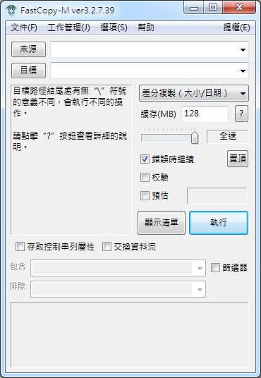 FastCopy-M 3.6.3.51 免安裝中文版 – Windows 系統最快的檔案複製工具