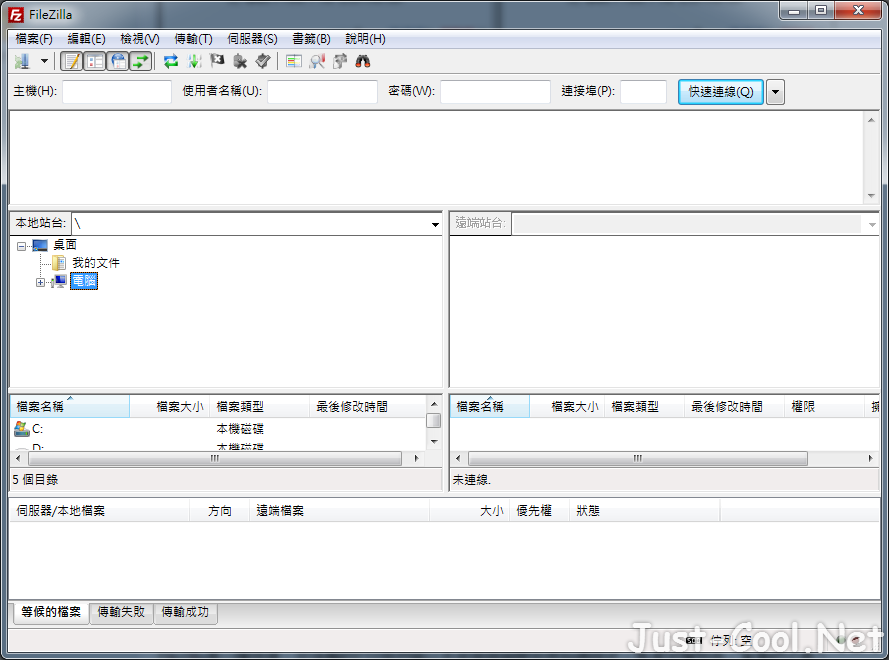 FileZilla 3.53.1 免安裝中文版 – 免費 FTP 檔案傳輸工具