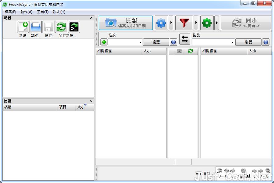 FreeFileSync 11.5 免安裝中文版 – 資料夾檔案比對同步備份工具